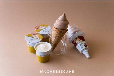 人気の「ミスターチーズケーキ」とセブンがコラボ!アイス2商品は楽しみすぎる。