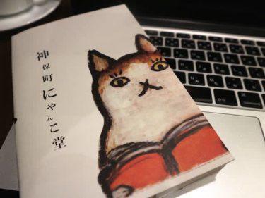 ねこ好きの心を奪う書籍がズラリ!神保町にある猫本専門書店「にゃんこ堂」の魅力とは?