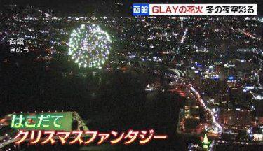 港を彩る花火…人気バンドGLAYのプレゼント 北海道函館市