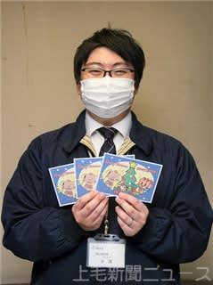 入院の子どもにカードでエール Xマスで厚生病院 桐生