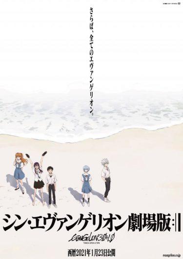 『シン・エヴァンゲリオン劇場版』予告!宇多田ヒカルが歌うテーマソングが初公開