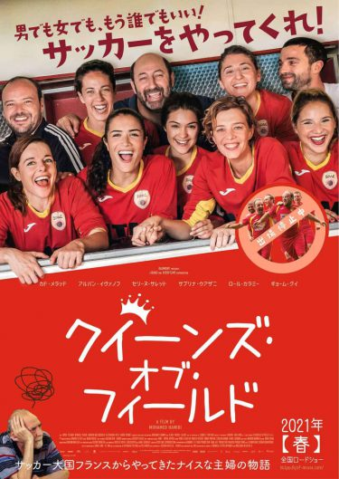 崖っぷちサッカーチームを主婦が救う⁉ フランスのハートフルコメディが公開決定