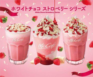 マクドナルド「ホワイトチョコストロベリー」の人気フラッペ3種を復活発売!