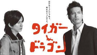 長瀬智也&岡田准一「タイガー&ドラゴン」年末にTBS・関東ローカルで再放送