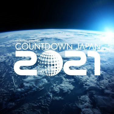 「カウントダウン・ジャパン 20/21」が開催決定へ!開催日程やチケットの販売情報、出演者まとめ