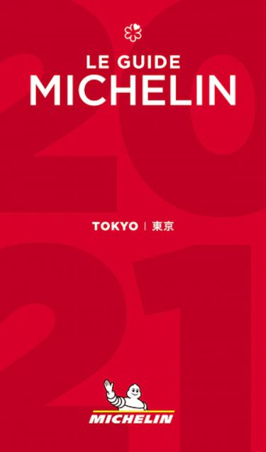 ミシュラン東京2021(出典元:日本ミシュランタイヤ)