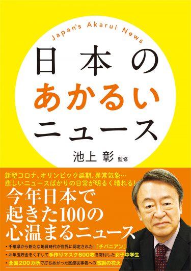 池上彰が本の中で2020年を前向きに振り返る一冊『日本のあかるいニュース』で心温まる年末年始を