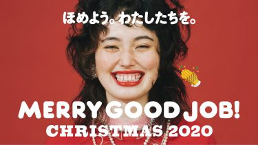 2020年は「ほめよう。わたしたちを。」ルミネのクリスマスメッセージに共感の声あふれる