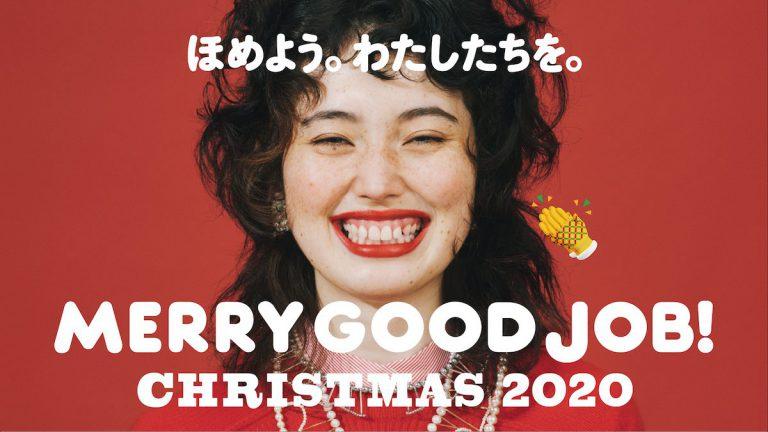 ルミネクリスマス2020で、クリスマスに感謝と賞賛を贈ろう