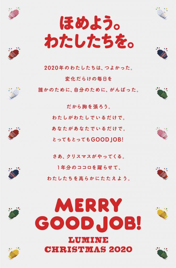 ルミネ クリスマス広告2020