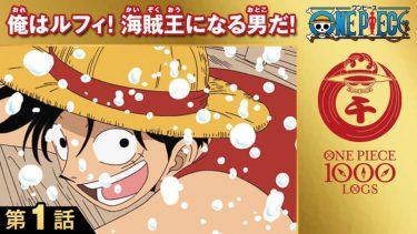アニメ「ONE PIECE」1話〜130話がYouTubeで無料配信