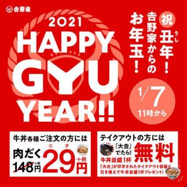 吉野家、お年玉企画で「牛丼並」を無料プレゼント! 「肉だく」も29円で楽しちゃう