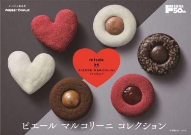 ミスド、ベルギー王室御用達「ピエール マルコリーニ」とコラボ! チョコドーナツ6種を発売
