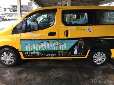 コロナに負けるな!「約束のネバーランド」ラッピングタクシー、神奈川県下を走行開始