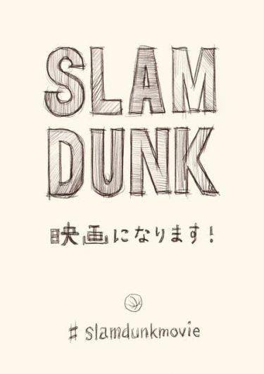 「SLAM DUNK」アニメーション映画化! 作者・井上雄彦がTwitterでファンへ向けてメッセージ
