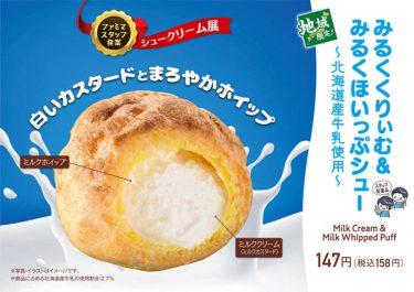 ファミマ、シュークリーム展第1弾「みるくくりぃむ & みるくほいっぷシュー」を発売