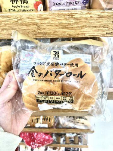 普通のパンとぜんぜん違う!セブン「金のロールパン」味も食感も予想以上だった