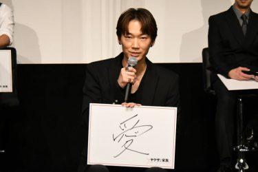 綾野剛「愛を育んで作ったとても大切な作品」「私にとっての集大成」 映画「ヤクザと家族」イベント