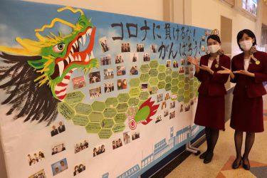 「コロナに負けるな!がんばろう!」 長崎空港のメッセージボード