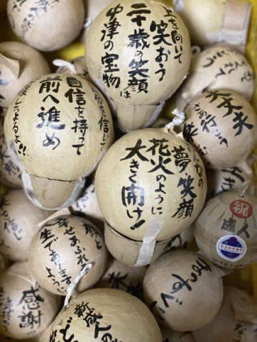 新成人へ「大輪咲かせて」 中津市の保護者ら、エールの花火150発【大分県】