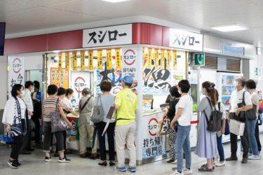 スシロー、テイクアウト専門店が芦屋駅に復活! 人気No.1の寿司セットも登場