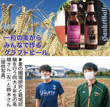 横浜市立大学 木原生物学研究所が取り組むクラフトビール作りに支援集まる 春と秋の販売目指す