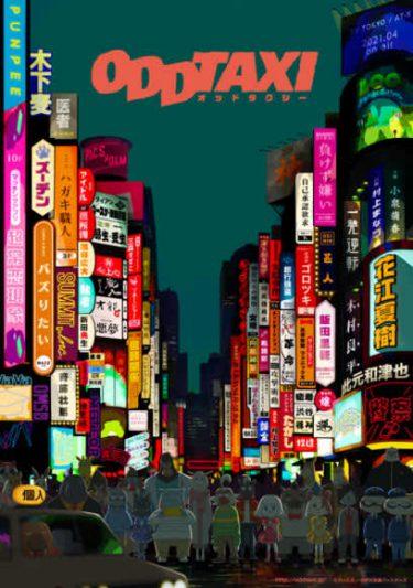 アニメ『オッドタクシー』2021年4月放送決定&ティザービジュアル・PV公開! 主役・小戸川キャストは花江夏樹!音楽をSUMMITよりPUNPEE&VaVa&OMSBが担当するほか、吉本芸人など豪華キャスト情報&コメント公開!