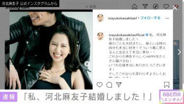 河北麻友子、一般男性との結婚を発表「彼のことも大好きだし、彼といる時の自分も本当に好き」
