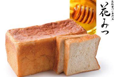 はちみつの自然な甘さを感じる食パン!高級食パン専門店「花みつ」が 勝どきにオープン