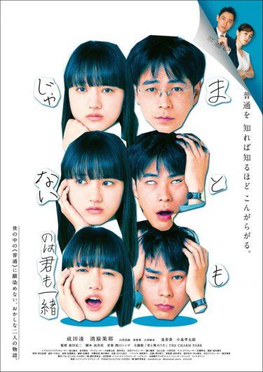 成田凌、清原果耶W主演 映画『まともじゃないのは君も一緒』小泉孝太郎、泉里香出演!本予告映像到着