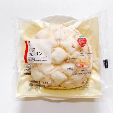 カロリーおばけだけどまた食べたい…。ローソンの「いちごメロンパン」あまあまで美味しすぎる…