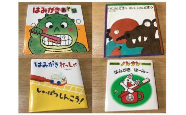 歯磨きが楽しくなる! 保育園で子どもに人気のおすすめの絵本4選