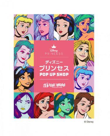 ディズニープリンセスのPOP UP SHOP開催! 長野・埼玉など4ヵ所のイオンモールで