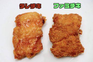 ファミマ、新作チキンはソースインで濃厚な味わい バンズとの相性も最高