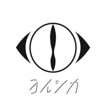 ヨルシカ、EP『創作』特設サイトでインタビュー公開