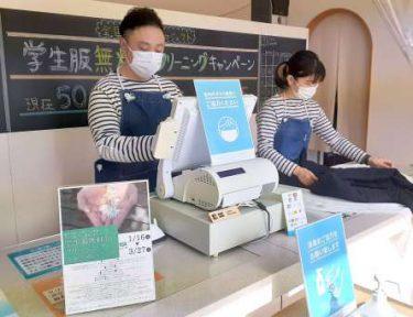 コロナ下、学生服を無料クリーニング 業者有志、鹿児島県から全国に活動拡大