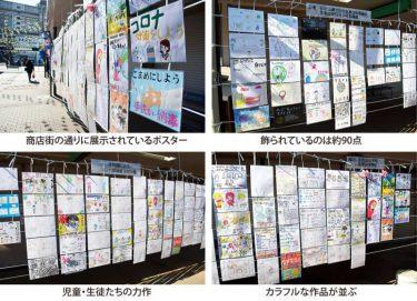 左近山小・中学生が描いた新型コロナウイルス感染症予防啓発ポスターを掲示