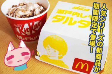 マクドナルド新商品2種実食レポ! レモンとタツタが最強マッチすぎ