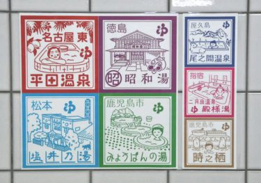 銭湯マニア必見の展示会が、京都「むらさき湯」で タイルアートにミニチュア銭湯グッズ、銭湯はんこ