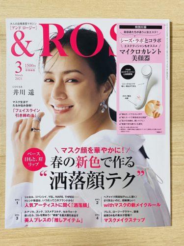 ついに!雑誌の付録に美顔器登場。「&ROSY」がシーズ・ラボとコラボ