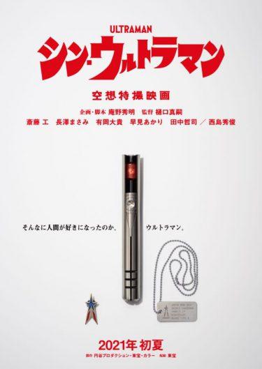 『シン・ウルトラマン』特報映像&ビジュアル初公開!