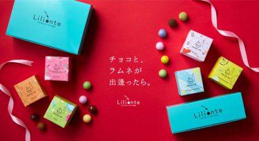 日本初のバレンタインスイーツ!食べるカクテル「カクテルショコネ」が登場!