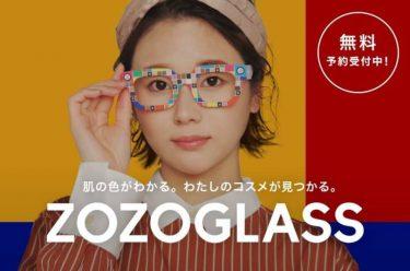 ZOZOがコスメEC「ZOZOCOSME」開始へ、「ZOZOGLASS」で肌色計測・マッチング