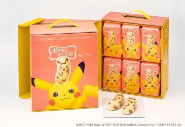 癒しの「ピカチュウ東京ばな奈 」がオンライン通販で買えるようになりました!