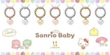 赤ちゃんの幸せを願うサンリオベビーのベビーリング