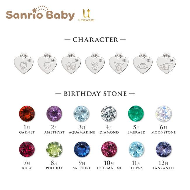 7つのキャラクターから選べるサンリオベビーのベビーリング