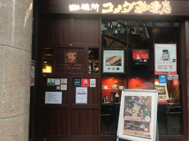 『コメダ×鬼滅の刃』キャンペーン本日スタート!豆菓子購入でクリアファイルがもらえる♪さっそくゲットしてきた!