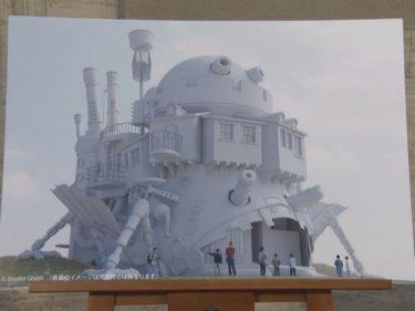 『ハウルの動く城』高さ16mの規模で再現…ジブリパーク 新年度に工事始まる2エリアのイメージ図公開