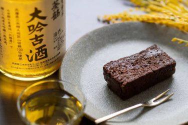 豊潤な香りが魅力の「日本酒ガトーショコラ」誕生!三木市の酒造・パティシエ・特産品のコラボが実現
