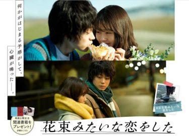 菅田将暉、有村架純「花束みたいな恋をした」 調布市「ロケ地マップ」作成配布